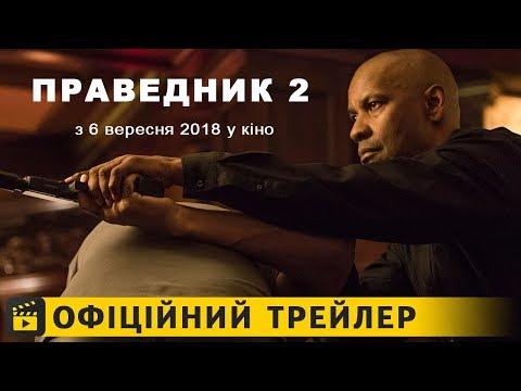 Праведник 2 / Офіційний фильм #2 українською 2018