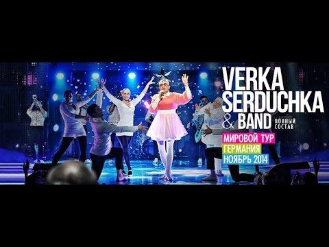 Смотреть клип Verka Serduchka - Essen