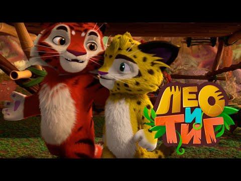 Лео и Тиг — Встреча с Тасманом — Серия 35