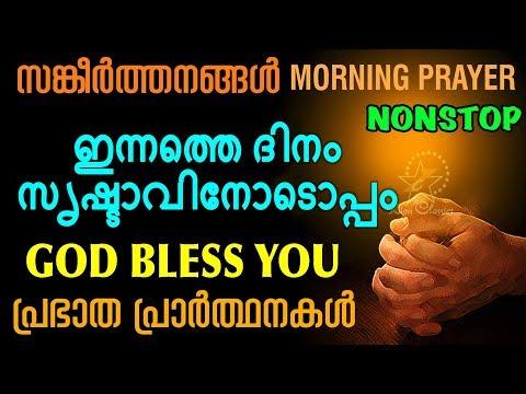 Morning Prayer | Sangeerthanangal Nonstop | Christian Devotional Songs Malayalam 2018