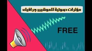 مؤثرات صوتية  مجانية للموشين جرافيك