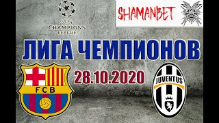 Барселона Ювентус 28.10.2020 #спорт #прогнозы #футбол