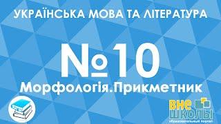 Онлайн-урок ЗНО. Українська мова та література №10. Прикметник