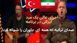 اجرای عالی یک مرد ایرانی در برنامه صدای ترکیه که همه ای داوران را شوکه کرد!{ tolo media