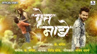 प्रेत माझे जेव्हा ग लागले जळाया  - Pret Maze - Marathi Love Song -  Official Video - Sumeet Music