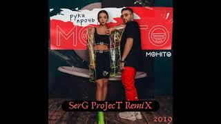 Мохито  - Руки Прочь  (SerG ProJecT RemiX)  2019