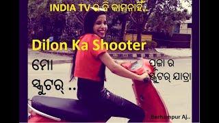 Berhampur Aj   Dhinchak Pooja   Khanti Berhampuriya Dhinchak Pooja INDIA TV Interview Odia Funny New