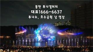 동탄루나갤러리 현장 모습+루나쇼