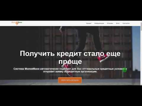Molni Money - самый быстрый способ получить кредит до 50,000грн!!!