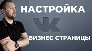 Як налаштувати сторінку у вконтакті! | Налаштувати сторінку бізнес/ VK/ ВК