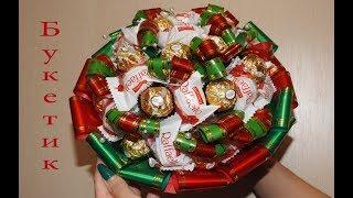 МК Букет из конфет/DIY Bouquet made of sweets