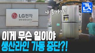 LG 창원공장 일부 조업 중단?!