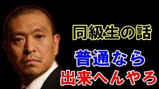 松本人志 同級生 「矢沢永吉に兄貴!と言って近づいた伝説の友人」 【放...