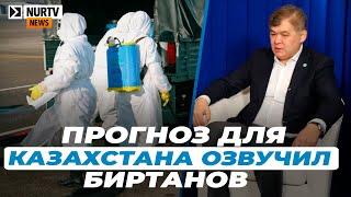 Не более 3,5 тыс. больных коронавирусом: прогноз для Казахстана озвучил Биртанов