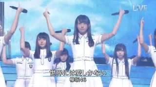欅坂46「世界には愛しかない」