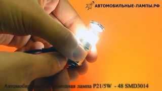 Автомобильная светодиодная лампа 1157 - P21/5W - 48 SMD3014(Автомобильная лампа с цоколем 1157 - P21/5W - S25 - BAY15d 48 SMD3014. Светодиодные лампы имеет повышенную яркость и долгий..., 2014-05-08T10:39:15.000Z)