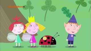 Маленькое королевство Бена и Холли (31 серия, 2 сезон)