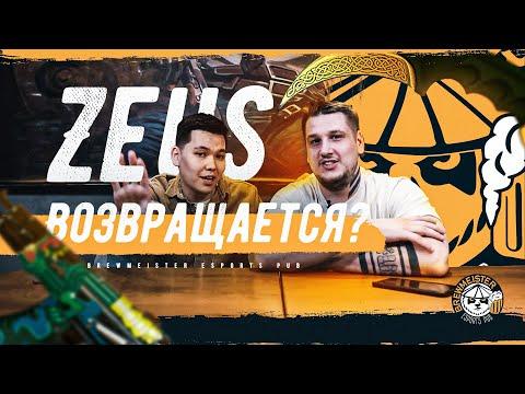 Даня ZEUS Возвращается в CS? Что он думает о M0NESY? Почему любит Казахстан?