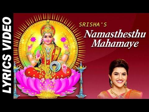 Namasthesthu Mahamaye | Ashtamala | Devotional Song | Full HD Lyric Video