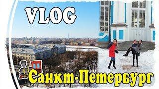 Vlog// Еду в магазин Gucci в Санкт-Петербург, Влог с Санкт-Петербурга.