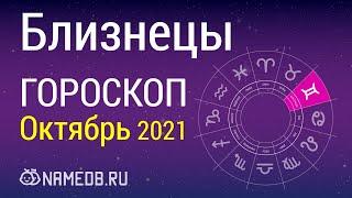 Знак Зодиака Близнецы - Гороскоп на Октябрь 2021