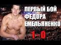 Самый первый бой Фёдора Емельяненко в MMA mp3