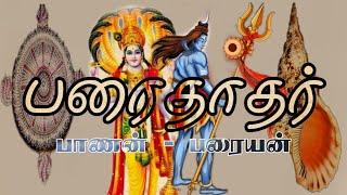 paraiya Tada | பரை தாதர் |தாசாரி | தாத்தரையர் | Castes and Tribes Southern India