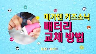 메가텐 어린이 유아 음파 진동 전동칫솔 키즈소닉  배터…
