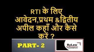 आर.टी.आई के लिए आवेदन, प्रथम अपील एवं द्वितीय अपील कैसे करें? (RTI First & Secons Appeal)