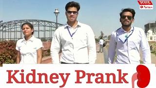 Kidney Prank | Bhasad News