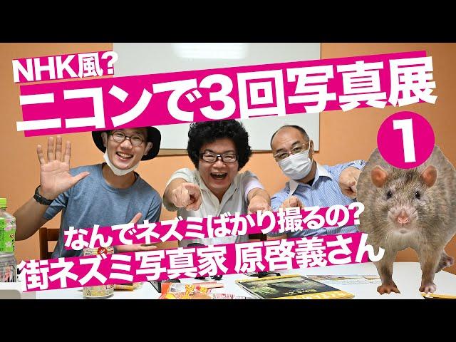 【talk】ニコンで3回 写真展 / NHK風インタビュー / 街ネズミ写真家 原啓義さん / ニコンサロンで写真展をやる方法 / カピゴン松島さん / 写真家 杉山雅彦