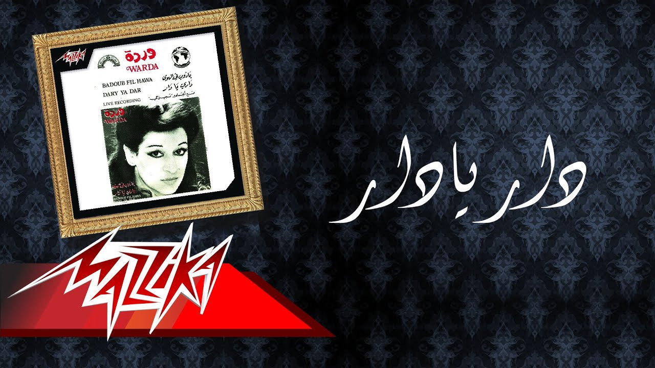 دار يا دار وردة الجزائرية أغاني زمان