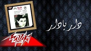 Dar Ya Dar - Warda دار يادار - وردة