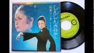 1972年リリース、山本リンダの「じんじんさせて/白い雨が降る」7インチ...