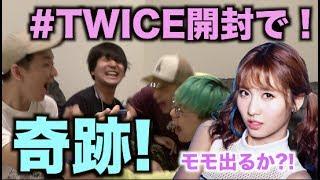 【神回】へきトラと#TWICEのCD10枚開封したら奇跡起きた! thumbnail