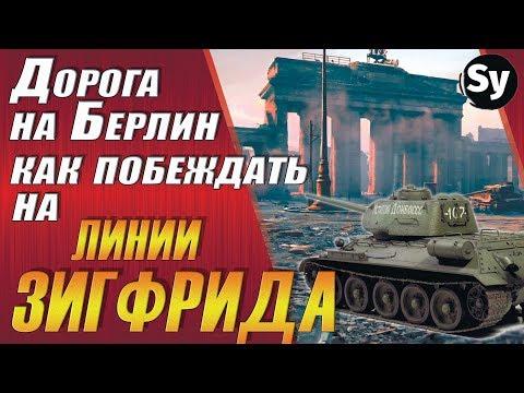 Дорога на Берлин. Как побеждать на линии Зигфрида. World of Tanks