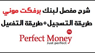 видео Perfect Money