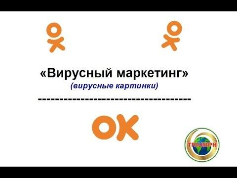Как я рекрутирую в Одноклассниках. Метод Вирусные картинки