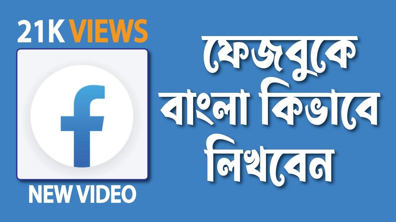 How to write Bangla in facebook I Facebook Bangla Type I Google I internet  I Bengali