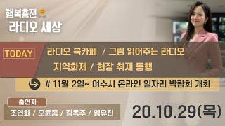 201029 행복충전 라디오 세상   11월2일 ~ 여…
