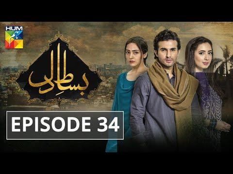 Bisaat e Dil Episode #34 HUM TV Drama 19 February 2019