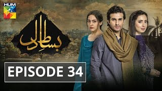 Gambar cover Bisaat e Dil Episode #34 HUM TV Drama 19 February 2019