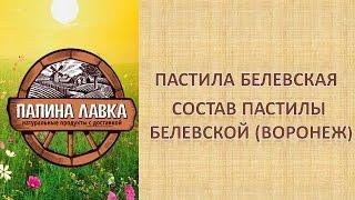 Пастила белевская Состав пастилы белевской (Воронеж)(, 2015-02-18T09:27:09.000Z)