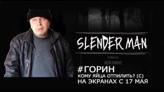 Слендермен Горин - трейлер (пародия) на русском.