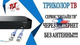 Триколор ТВ НОВИНКА Вещание через Интернет без Антенны +6
