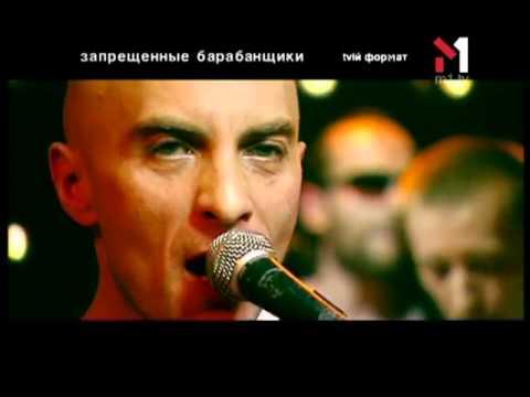 Запрещённые Барабанщики - Убили Негра. tvій формат (03.04.04)
