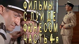 Фильмы с Луи де Фюнесом на советском экране (часть 4-я)
