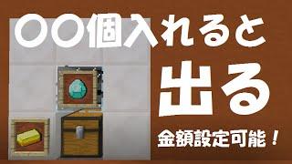 【マイクラ】アイテム自販機  価格設定可能! thumbnail