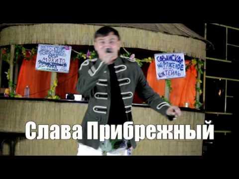 ПРОМО РОЛИК СЛАВА ПРИБРЕЖНЫЙ 2013'