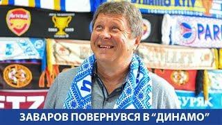 Олександр ЗАВАРОВ повернувся до динамівської сім'ї